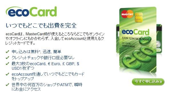 Ecocard from Ecopayz