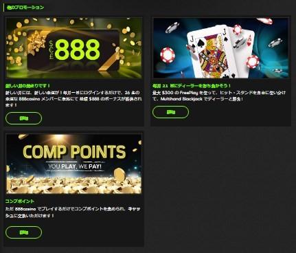 888カジノより多くのボーナス