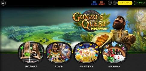 888カジノの最初の画面