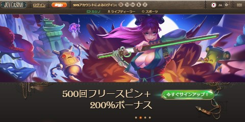 ジョイカジノの最初の画面