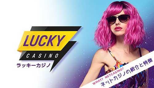 ラッキーカジノ/Lucky Casinoレビュー