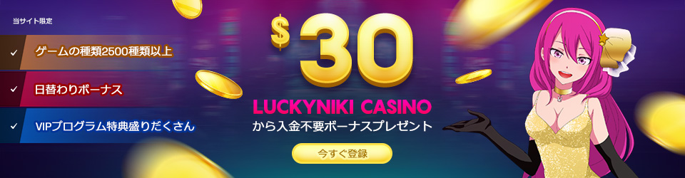 LuckiNiki no deposit bonus