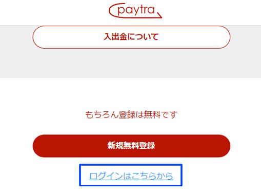 paytraアカウントにログインします