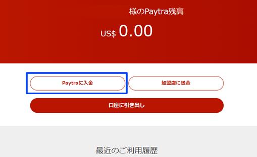 Paytraアカウントへの入金