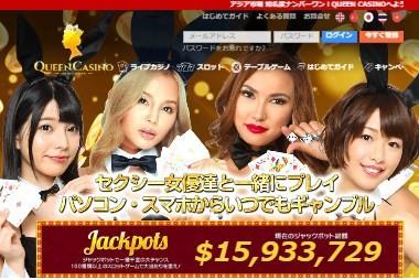 クイーンカジノの最初の画面