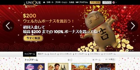ユニークなカジノの最初の画面