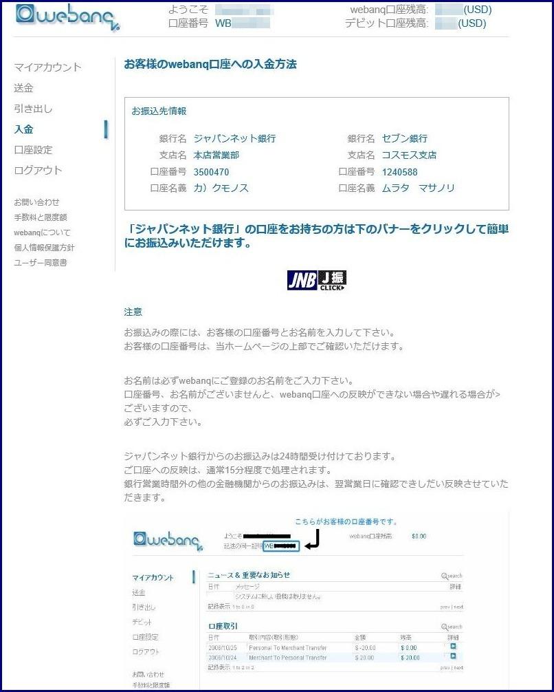 送金用の銀行情報