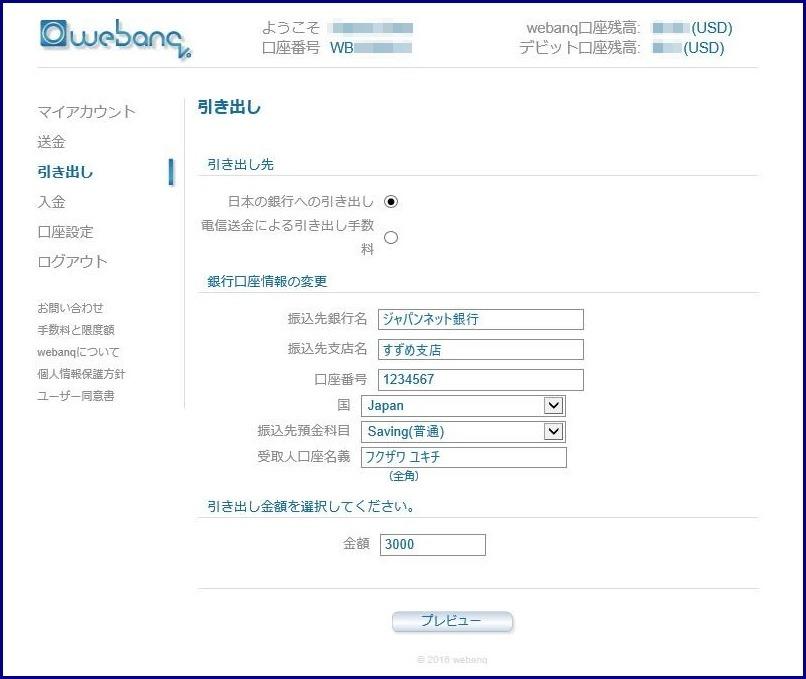 ジャパンネット銀行への引き出し時に情報を入力してください